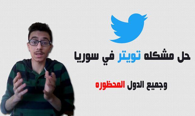 حل مشكله تويتر وطلب رقم الهاتف في سوريا وجميع الدول المحظوره