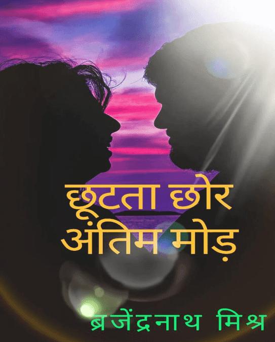 छूटता छोर अंतिम मोड़ : ब्रजेन्द्रनाथ मिश्र पीडीऍफ़ पुस्तक हिंदी में | Chhootata Chhor Antim Mod By Brajendranath Mishra PDF Book In Hindi Free Download