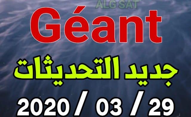 جيون - GEANT - جديد تحديثات أجهزة الجيون GEANT - أجهزة جيون