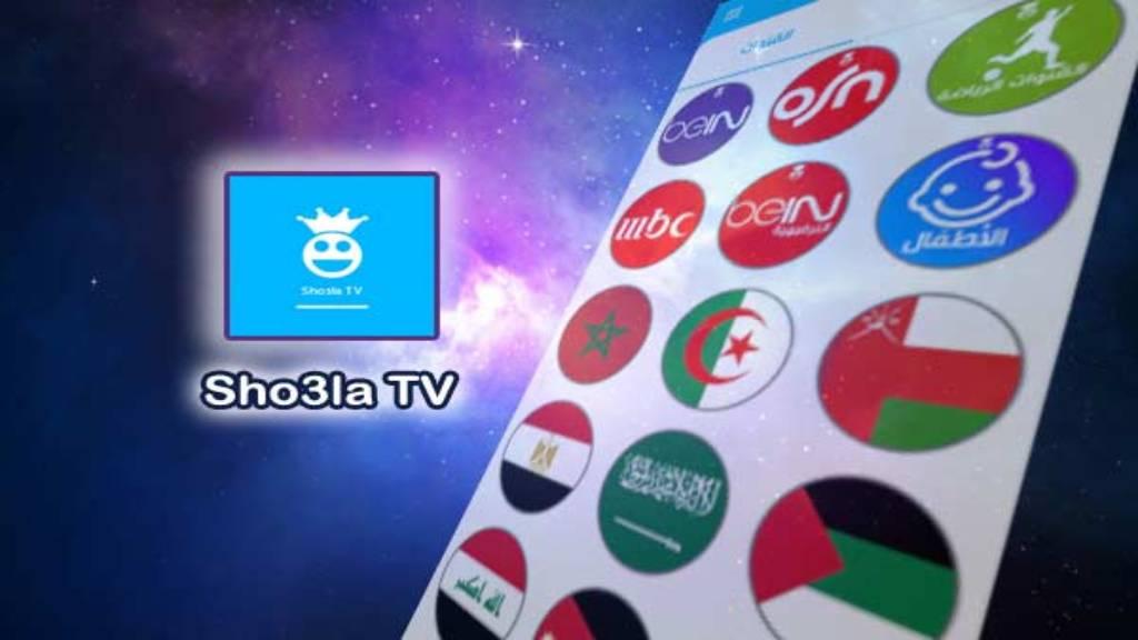 تحميل تطبيق Sho3la tv لمشاهدة القنوات مجانا على اندرويد