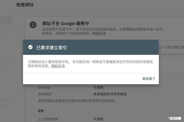 【Blogger】善用 Google Search Console 加速網站曝光效率 (網站、部落格都適用) - 重複提交網址並不會影響排序