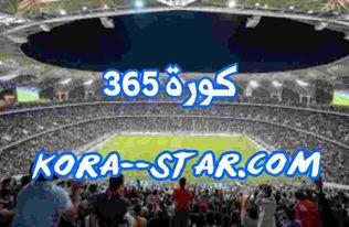 كورة 365 لبث المباريات اون لاين بث حي بدون تقطيع جودة عالية kora 365 اهم مباريات اليوم عبر موقع كوره 365