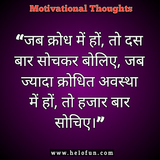 Hindi motivational thoughts and quotes in Hindi