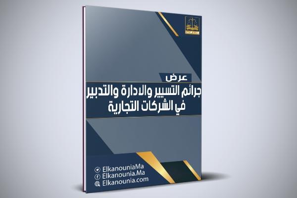 عرض بعنوان: جرائم التسيير والادارة والتدبير في الشركات التجارية PDF