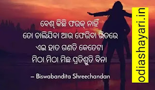 Odia love quotes