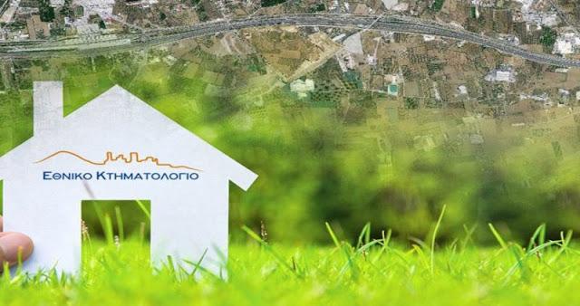 Παράταση μέχρι τις 15 Σεπτεμβρίου για το Κτηματολόγιο σε Άρτα, Γιάννενα, Πρέβεζα