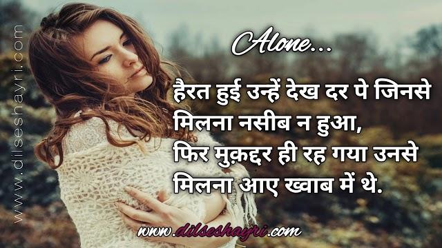 Alone Shayari | Hairat Huyi Unhen Dekh Dar Pe