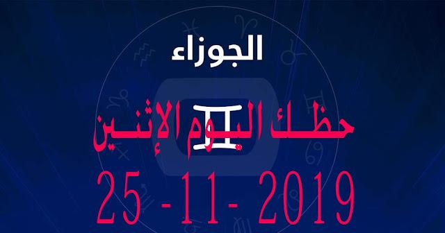 حظك اليوم الإثنين 25 -11- 2019 / برج  الجوزاء