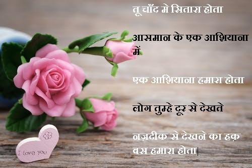 Love Shyaari