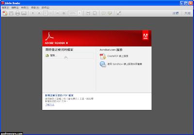 Adobe Reader X 10.1.4 中文版 - 官方版PDF閱讀工具 - 阿榮福利味 - 免費軟體下載