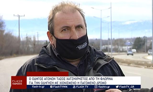 Ο οδηγός αγώνων Τάσος Χατζηχρήστος καλεσμένος στον FLASH TV Κοζάνης δίνει συμβουλές για οδήγηση σε χιόνι και πάγο