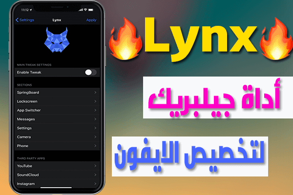 https://www.arbandr.com/2020/01/Lynx-jailbreak-tweak-for-iphone-ios13.html