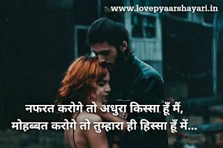 Nafrat bhari shayari image