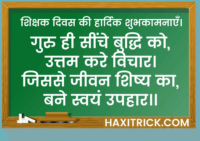 Happy Teachers Day 2 Lines Quotes Images in Hindi