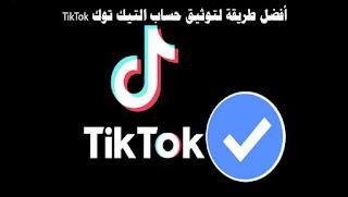 أفضل طريقة لتوثيق حساب التيك توك TikTok