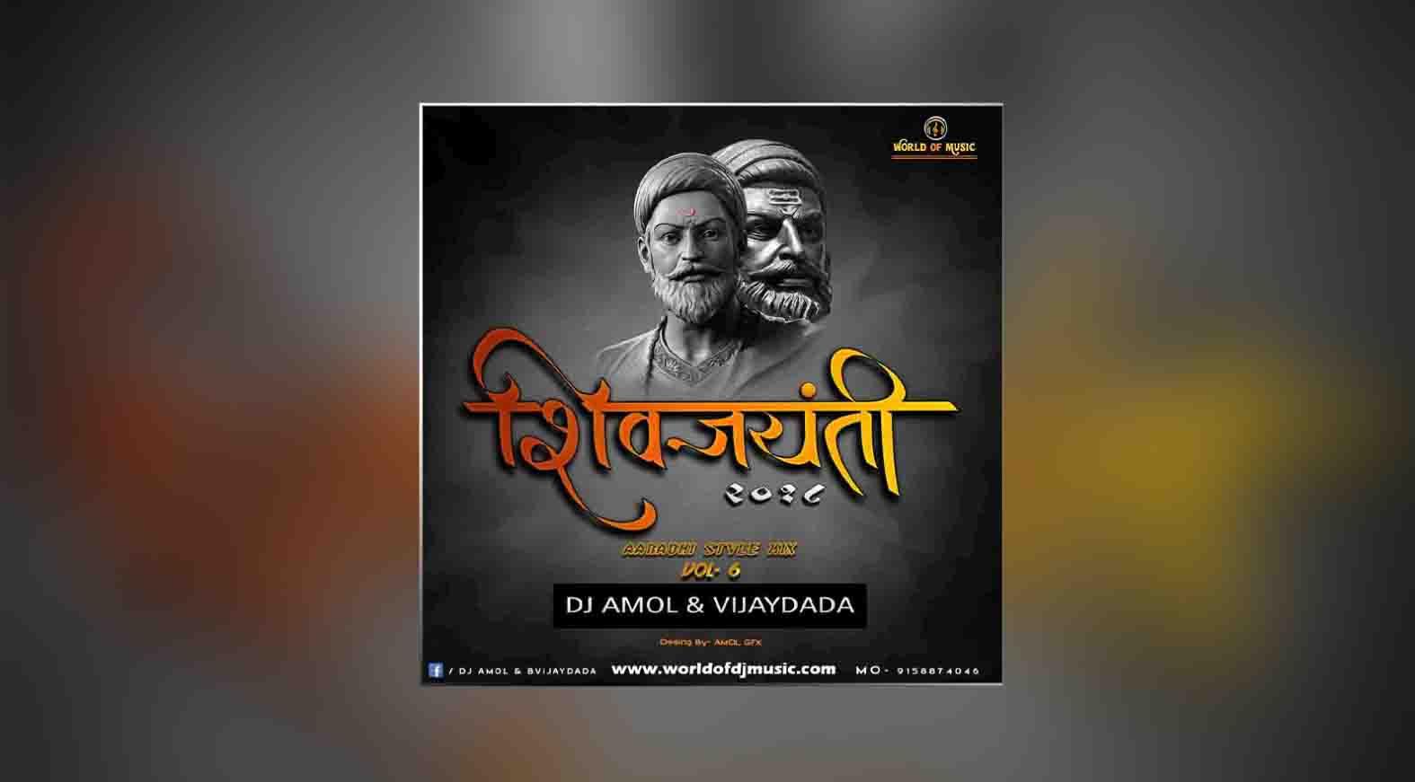 Shivba Raja ga Basla Ghodyawari (EDM Mix) - Dj Amol & Dj Vijay Dada