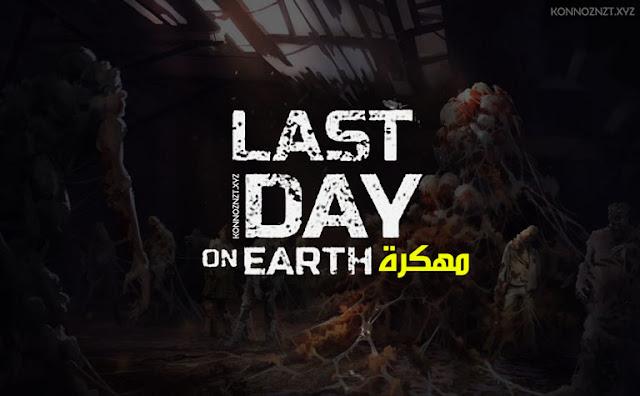 تحميل Last day ou earth مهكرة للأندرويد