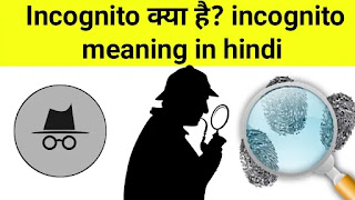 incognito mode क्या है और incognito meaning in hindi