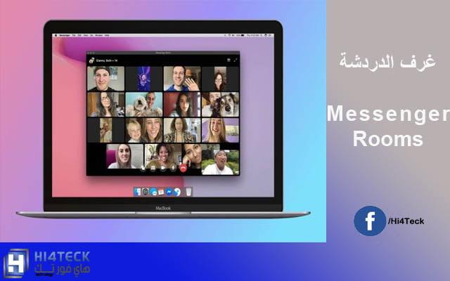 شركة فيسبوك تطلق ميزة غرف الدردشة بشكل رسمي,غرف الدردشة,فيسبوك مسنجر,مسنجر,فيس بوك.فيسبوك,مكالمات الفيديو,Messenger Rooms,zoom,Facebook,Messenger,