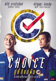 Choice คู่ซี้ดีแต่ฝัน (2013)