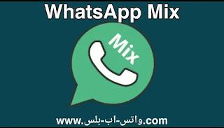 تحميل واتساب ميكس Mix WhatsApp اخر إصدار مع ميزة تعدد الدردشات، تنزيل ميكس واتس اب, تحميل Mix WhatsApp, Mix WhatsApp اخر اصدار, nairo mix, mixwhatsapp