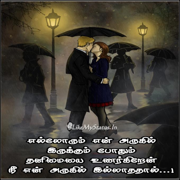 தனிமை... Tamil Status Thanimai...