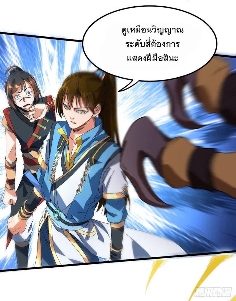 Danwu Supreme - หน้า 8