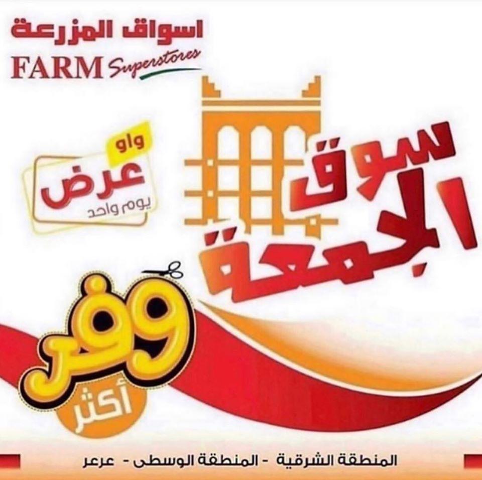 عروض اسواق المزرعة الشرقية و عرعر اليوم الجمعة 8 نوفمبر 2019 سوق الجمعة