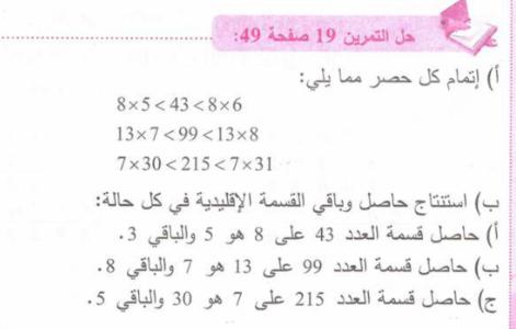 حل تمرين 19 صفحة 49 رياضيات للسنة الأولى متوسط الجيل الثاني