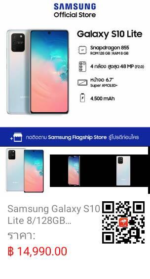 Samsung Galaxy S10 Lite 8/128GB โทรศัพท์มือถือ mobile phone