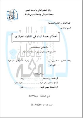 مذكرة ماستر: أحكام رخصة البناء في القانون الجزائري PDF