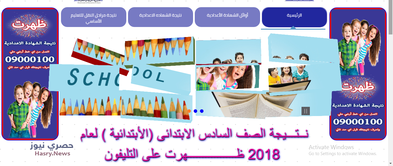 نتيجة الشهادة الإبتدائية الفصل الدراسي الأول 2018 محافظة القاهرة إستعلام مباشر برقم الجلوس