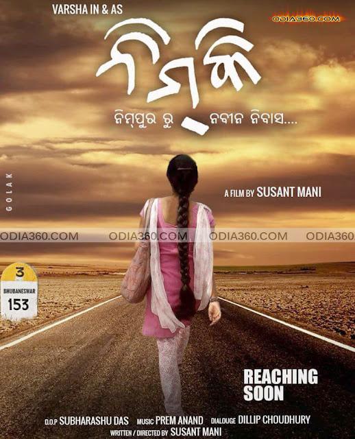 NIMKI - Nimpur ru Navin Niwas Odia Movie Poster