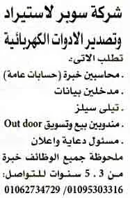 اعلانات وظائف أهرام الجمعة اليوم 10/9/2021