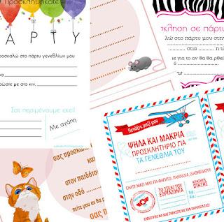 Προσκλήσεις, καρτελάκια για δώρα, ευχαριστήρια για εκτύπωση