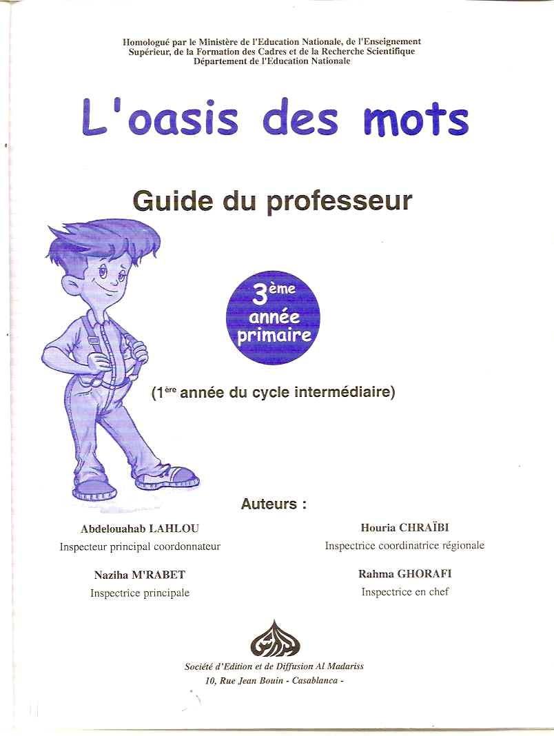 تحميل L'oasis des mots للسنة الثالثة ابتدائي دليل المدرس