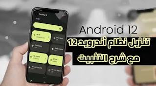تنزيل تحديث Android 12  Beta 2.1 [نسخة GSI] لجميع أجهزة اندرويد مع الشرح