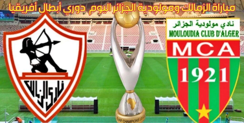مشاهدة مباراة الزمالك ومولودية الجزائر