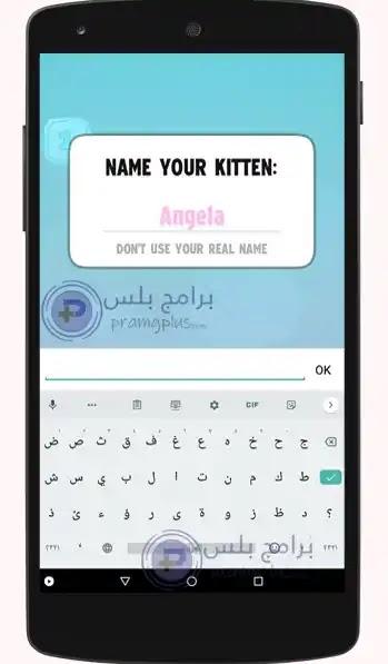 إختيار إسم القطة المتكلمة