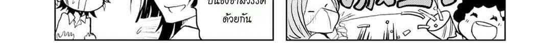 อ่านการ์ตูน Koisuru Yankee Girl ตอนที่ 1 หน้าที่ 71
