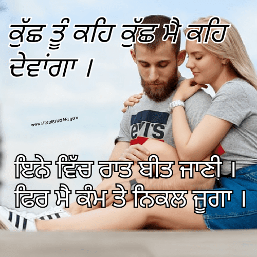 Lovely And romantic feeling Status in punjabi download Here Collection From whatsapp and Facebook