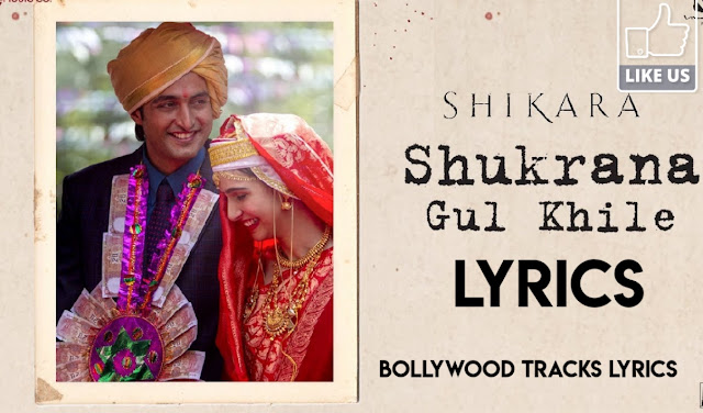 Shukrana-gul-khile-lyrics