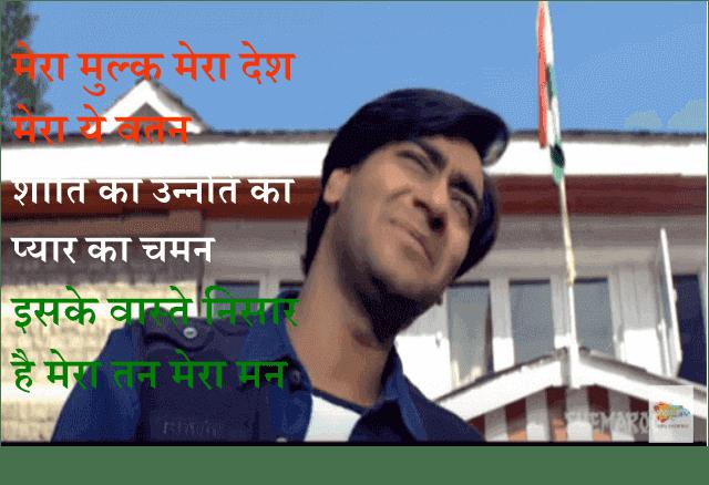 मेरा मुल्क मेरा देश लिरिक्स (मेल) । दिलजले के गाने । अजय देवगन