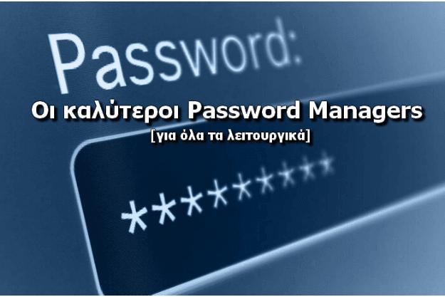 δωρεάν εφαρμογές διαχείρισης των Passwords