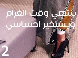 رواية ينتهي وقت الغرام ويستخير احساسي الحلقة 2 الثانية - سارا بنت محمد