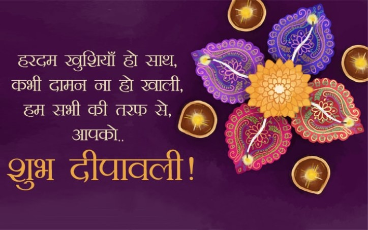 10 Lines on happy Diwali in Hindi & English