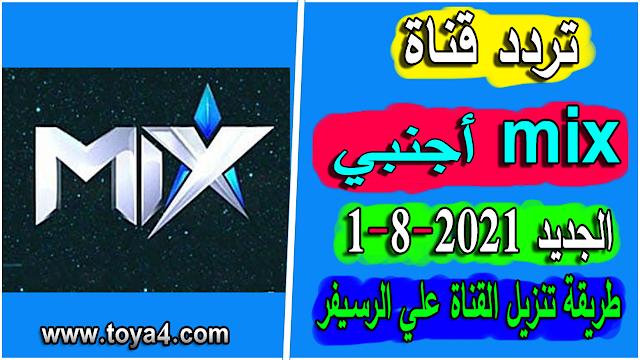 تردد قناة mix أفلام أجنبي الجديد 2021 وطريقة تنزيل القناة علي نايل سات