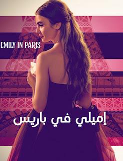 مسلسل Emily in Paris موسم 1 كامل