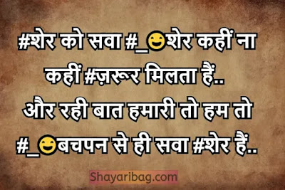 Attitude Shayari Status Hindi Mein