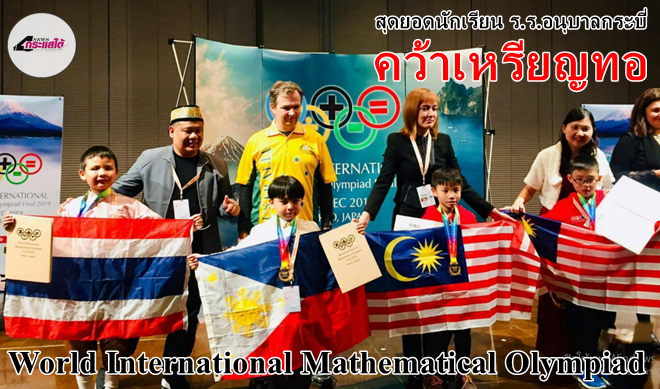 คลิป-สุดยอดนักเรียน ร.ร.อนุบาลกระบี่ คว้าเหรียญทอง การแข่งขัน World International Mathematical Olympiad